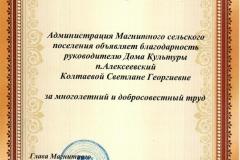 Благодарность Колтаевой С.Г.