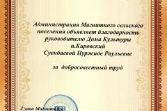 Благодарность Суенбаевой Н.Р.