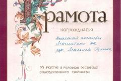 Вокальный ансамбль - Песня рожденная в огне 2003