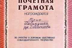 Трио Рябинушка - Смотр 2003