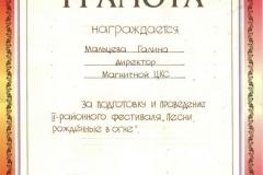 Мальцева - Песни рожденные в огне 2004