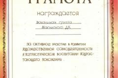 Рябинушка - Песни рожденные в огне 2004