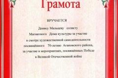 Мальцев - Смотр 2005