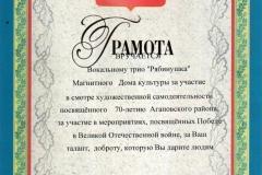 Рябинушка - Смотр 2005