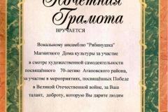 Рябинушка - Смотр - 2005