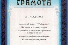 Рябинушка - Смотр 2006
