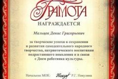 Мальцев - Грамота МОК 2008