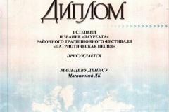 Мальцев - лауреат - Патриотическая песня 2008