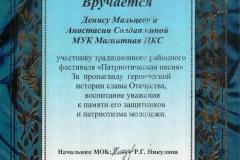 Мальцев-Самаркина - Патриотическая песня 2009
