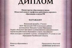 Указки - фестиваль обоазования - 2009