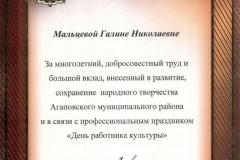Мальцева - Грамота МОК 2010