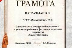 Салют Победы, МЦКС - 2010