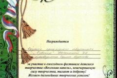 Весенняя капель, Сувенир, 2011