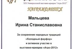 Агро-2012, Мальцева И.С.