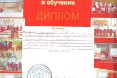 Грамота от МОУ Магнитная СОШ 2012