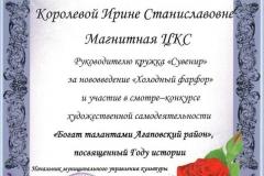 День района, Сувенир, 2012