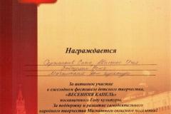 Весенняя капель 2014,Сержантов, Авиленко, Зайнулин