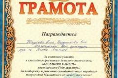Весенняя капель 2014, Юнусова, Бердникова