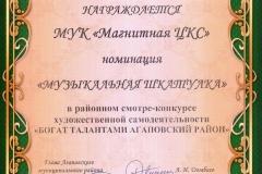 Богат талантами Агаповский район 2015 (музыкальная шкатулка)