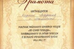 Во Славу Победы 2015 - Кирилл Антропов