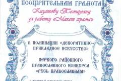 Русь православная 2015 - Кизатов Тимерлан