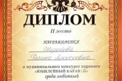 Юбилейный каравай Широкова Г.А. 2015
