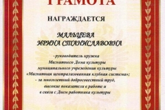 Грамота Главы района 2016 - Мальцева И.С.