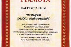Грамота Главы района 2016 - Мальцев Д.Г.