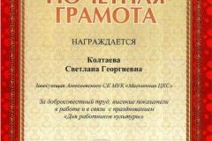 Грамота управления культуры - Колтаева С.Г.
