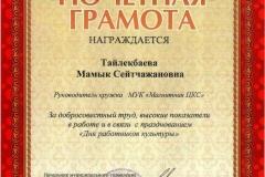 Грамота управления культуры - Тайлекбаева М.С.