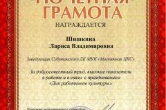 Грамота управления культуры - Шишкина Л.В.