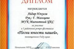 Песни юности нашей - Юнусов и Мальцева