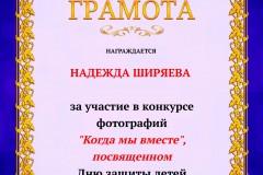 Грамота_от_2_июня_1532194