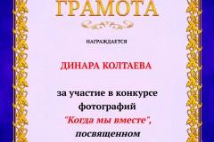 Грамота_от_2_июня_1532208