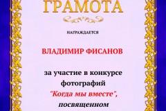 Грамота_от_2_июня_1532219