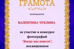 Грамота_от_2_июня_1532226