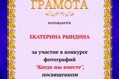 Грамота_от_2_июня_1532240