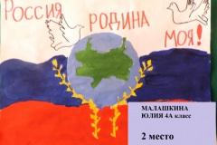 Малашкина-Юлия-Россия-родина-моя-4а-кл-п.Магнитный