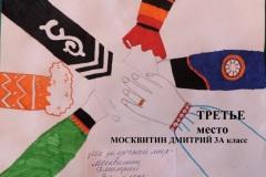 Москвитин-Дмитрий-МЫ-ЗА-ПРОЧНЫЙ-МИР-3а-класс-п.-Магнитный