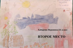 Хабарова-Вероника-Родина-моя-4а-класс-п.Магнитный