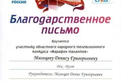Мальцев Денис - Рок-дуэт