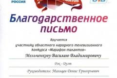Мельченков Василий - Рок-дуэт