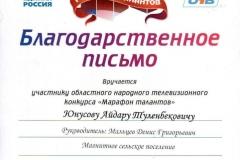 Юнусов Айдар