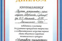 Марафон талантов 2017 - Сувенир - победитель