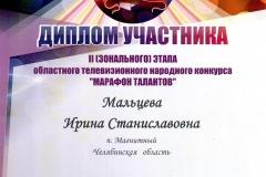 Марафон талантов 2017 (2 этап) - Ирина Мальцева