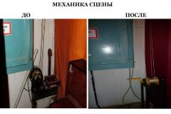 МЕХАНИКА-СЦЕНЫ-МАГНИТНЫЙ-ДК-2