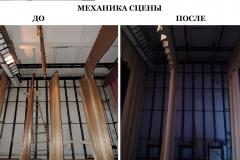 МЕХАНИКА-СЦЕНЫ-МАГНИТНЫЙ-ДК