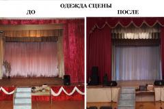 ОДЕЖДА-СЦЕНЫ-МАГНИТНЫЙ-ДК