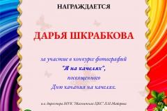 Грамота_от_5_августа_1642484