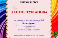Грамота_от_5_августа_1642495